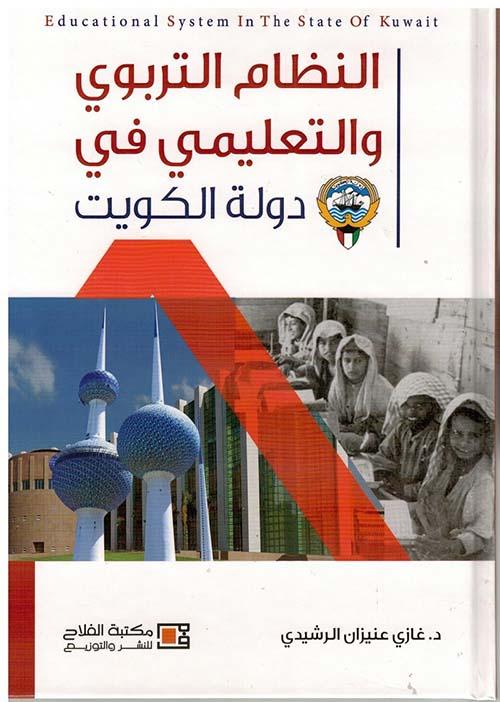 النظام التربوي والتعليمي في دولة الكويت