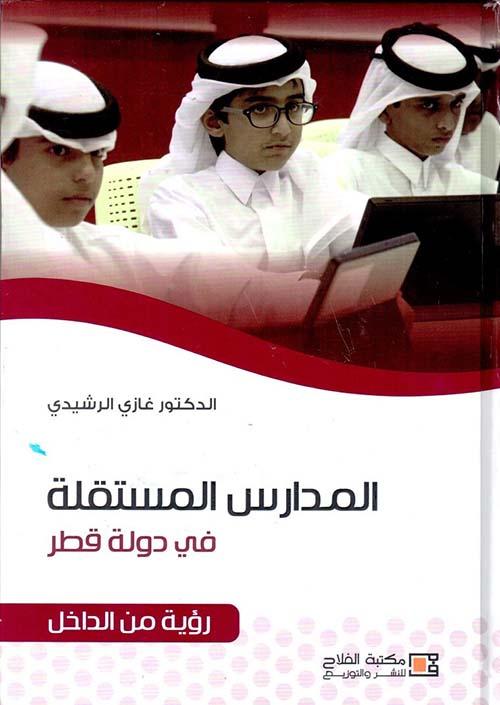 المدارس المستقلة فى دولة قطر ؛ رؤيه من الداخل