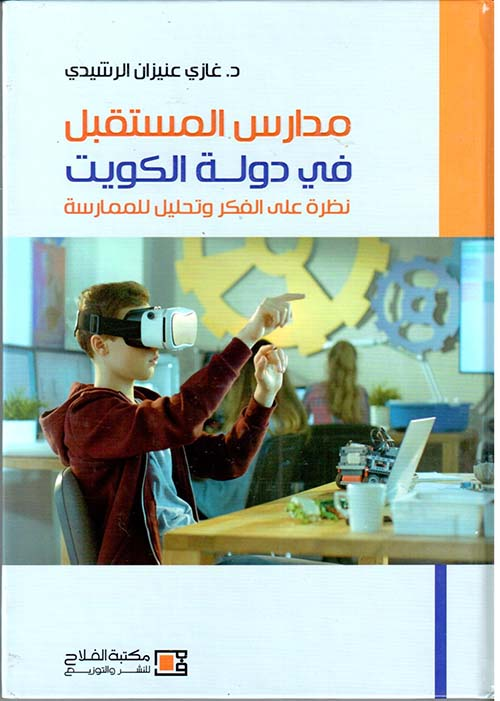 مدارس المستقبل في الكويت ؛ نظرة على الفكر، وتحليل الممارسة