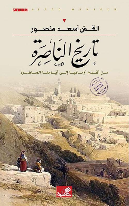 تاريخ الناصرة ؛ من أقدم أزمانها إلى أيامنا الحاضرة