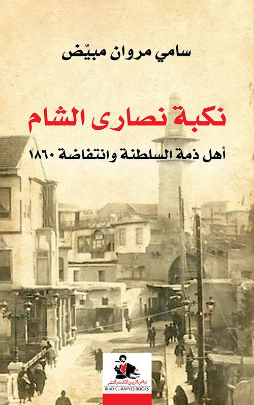 نكبة نصارى الشام أهل ذمة السلطنة وانتفاضة 1860