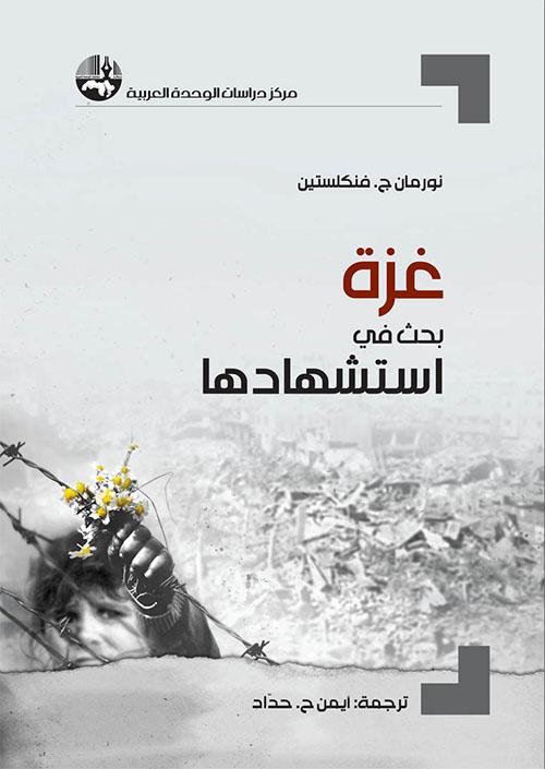غزة ؛ بحث في استشهادها