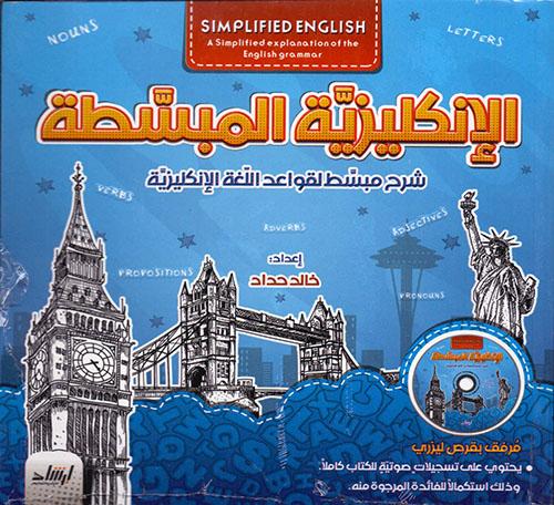 الإنكليزية المبسطة - شرح مبسط لقواعد اللغة الانكليزية
