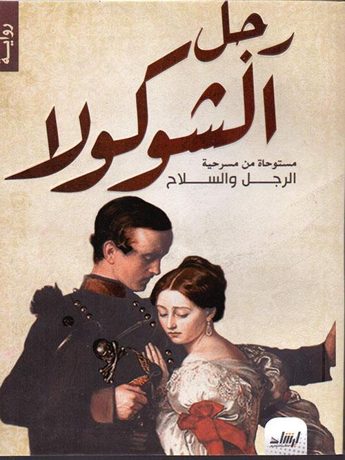 رجل الشوكولا - مستوحاة من مسرحية الرجل والسلاح