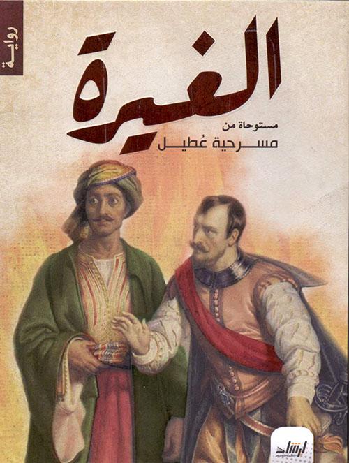 الغيرة -  مستوحاة من مسرحية عطيل