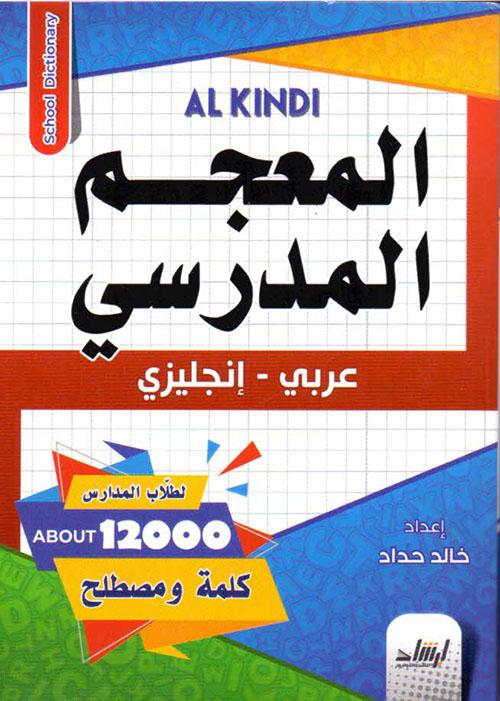 المعجم المدرسي ( عربي - انكليزي)
