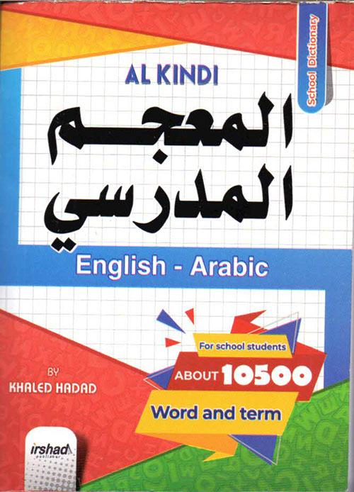 المعجم المدرسي (English - Arabic)