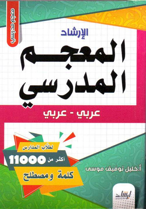 المعجم المدرسي ( عربي - عربي )