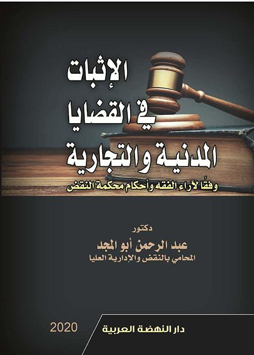 الإثبات في القضايا المدنية والتجارية ؛ وفقاً لآراء الفقه وأحكام محكمة النقض