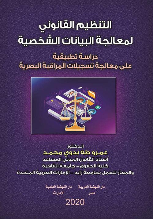 التنظيم القانوني لمعالجة البيانات الشخصية - دراسة تطبيقية على معالجة تسجيلات المراقبة البصرية