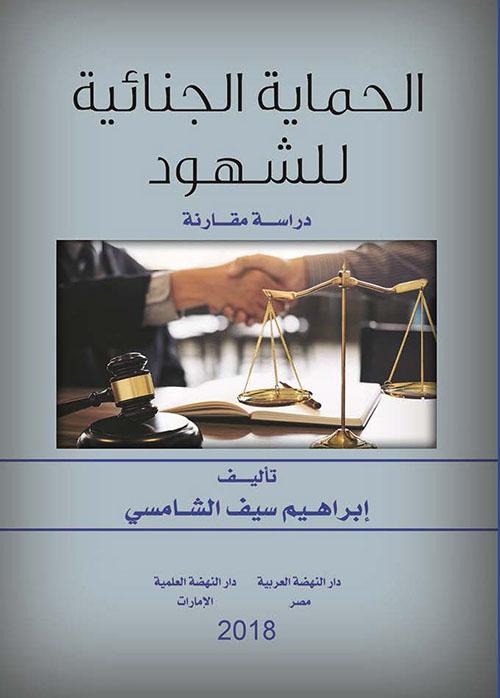 الحماية الجنائية للشهود - دراسة مقارنة