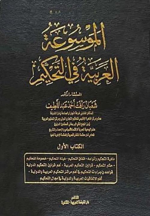 الموسوعة العربية في التحكيم - الجزء الأول