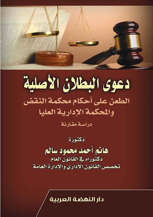 دعوي البطلان الأصلية ؛ الطعن على أحكام محكمة النقض والمحكمة الإدارية العليا - دراسة مقارنة