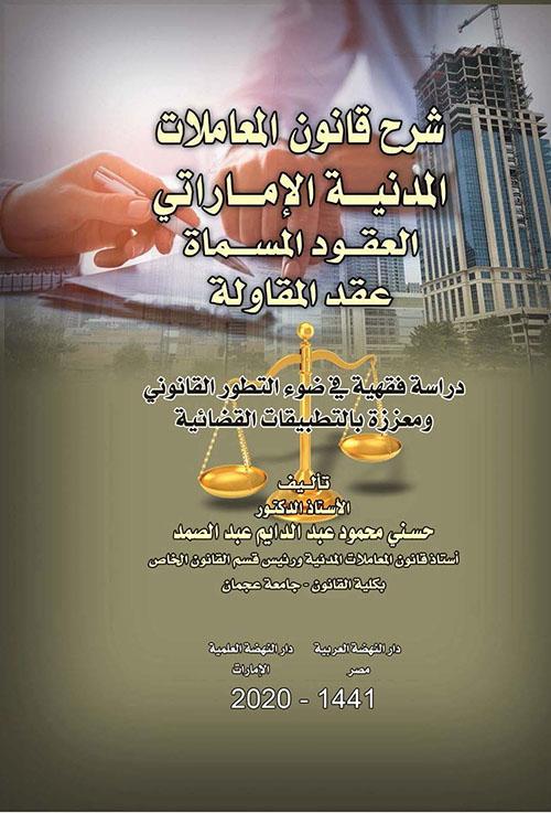 شرح قانون المعاملات المدنية الإماراتي العقود المسماة عقد المقاولة