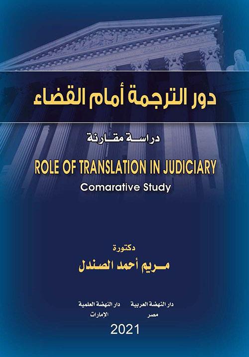 دور الترجمة أمام القضاء - دراسة مقارنة