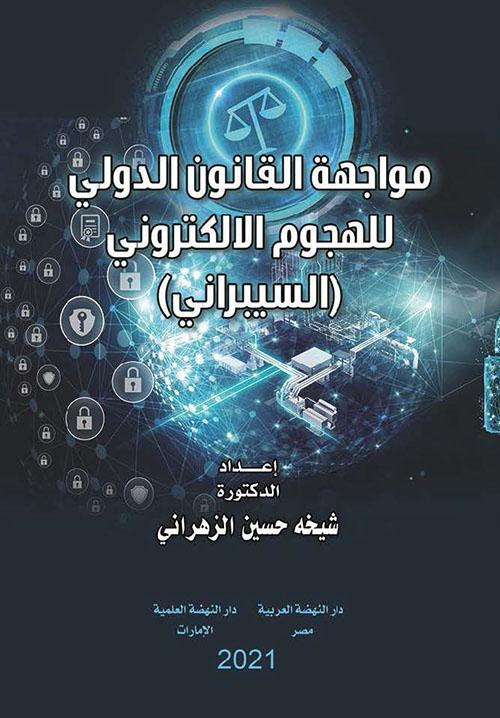 مواجهة القانون الدولي للهجوم الإلكتروني (السيبراني)