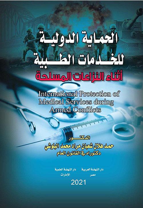 الحماية الدولية للخدمات الطبية أثناء النزاعات المسلحة
