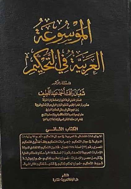 الموسوعة العربية في التحكيم - جزء الثاني