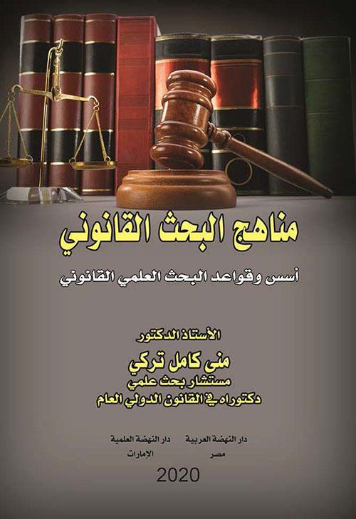 مناهج البحث القانوني ؛ أسس وقواعد البحث العلمي القانوني