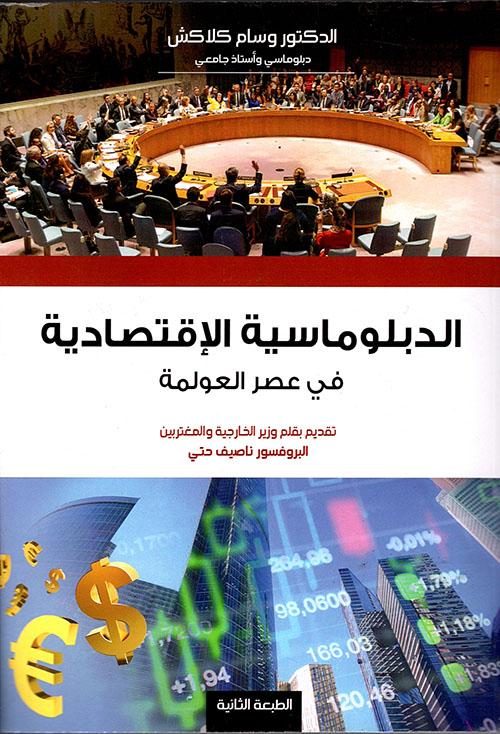 الدبلوماسية الإقتصادية في عصر العولمة