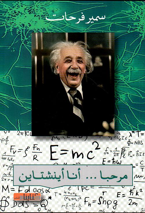 مرحبا ... أنا أينشتاين