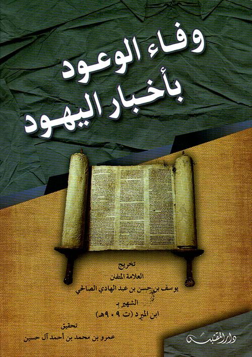 وفاء الوعود بأخبار اليهود