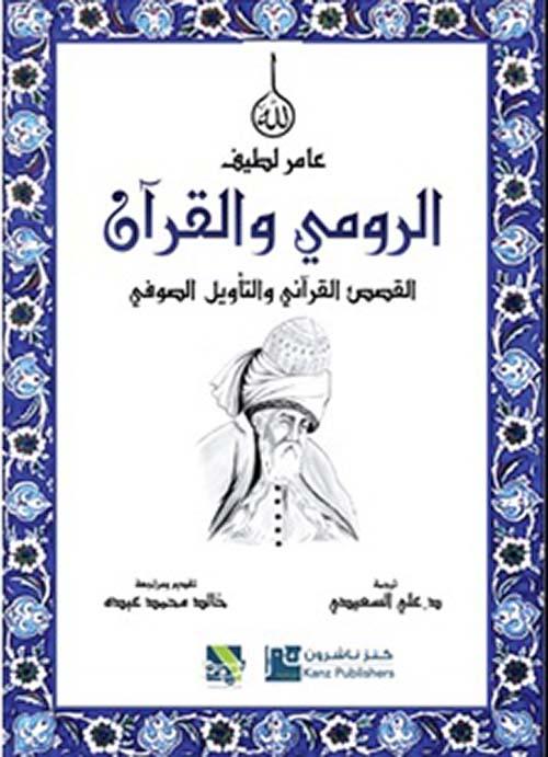 الرومي والقرآن - القصص القرآني والتأويل الصوفي