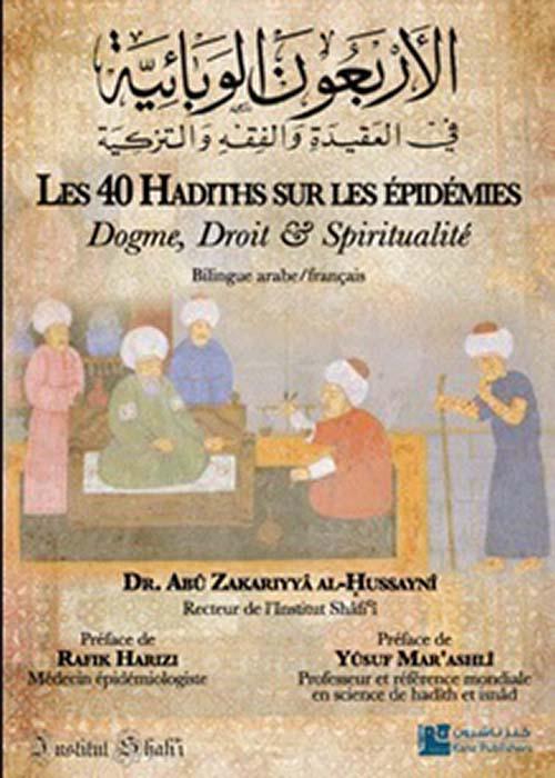 Les 40 Hadiths sur les epidemies : Dogme , droit et spiritualite