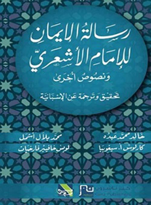 رسالة الإيمان للإمام الأشعري ونصوص أخرى