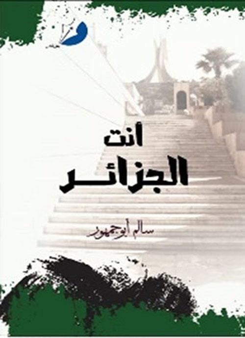 أنت الجزائر