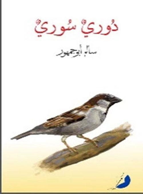 دوري سوري