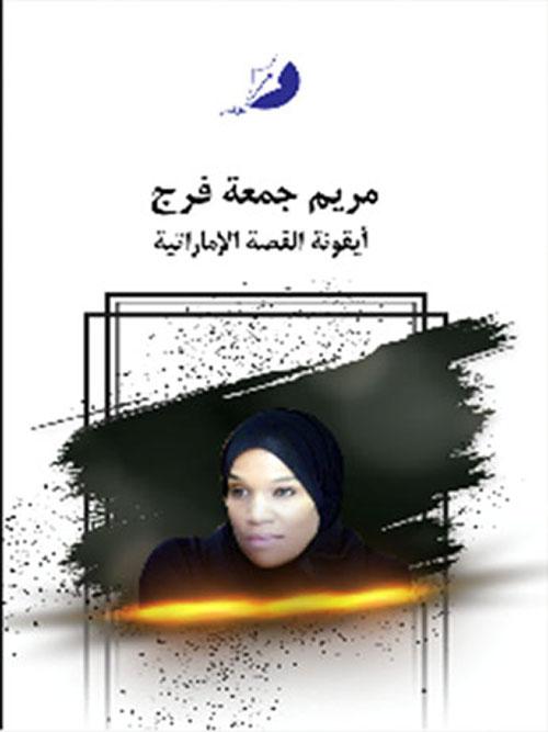 مريم جمعة مطر أيقونة القصة الإماراتية