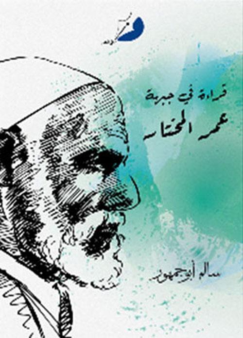 قراءة في جبهة عمر المختار