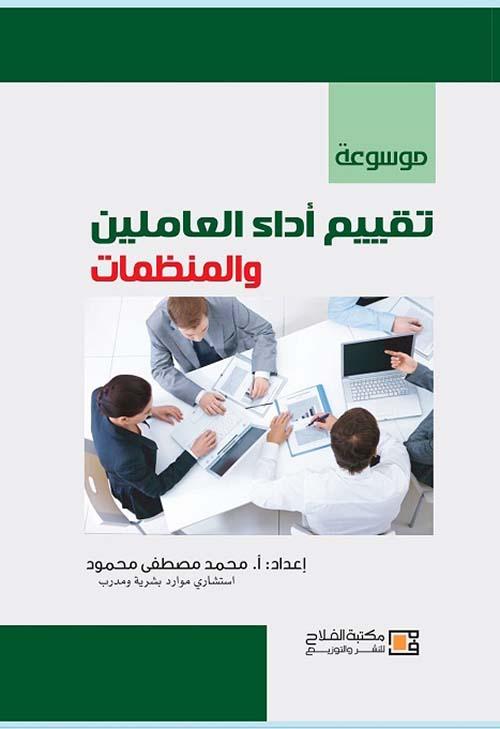 موسوعة تقييم أداء العاملين والمنظمات