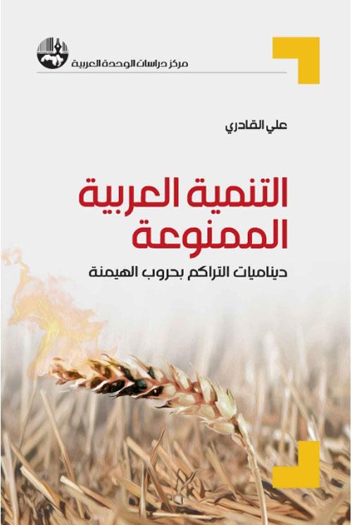 التنمية العربية الممنوعة : ديناميات التراكم بحروب الهيمنة