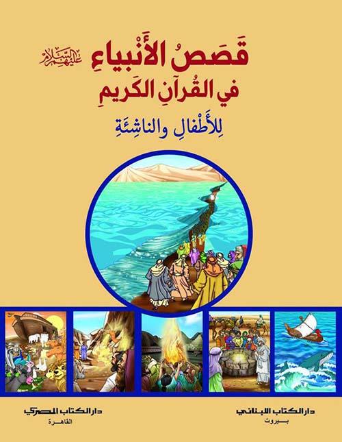 قصص الأنبياء عليهم السلام في القرآن الكريم
