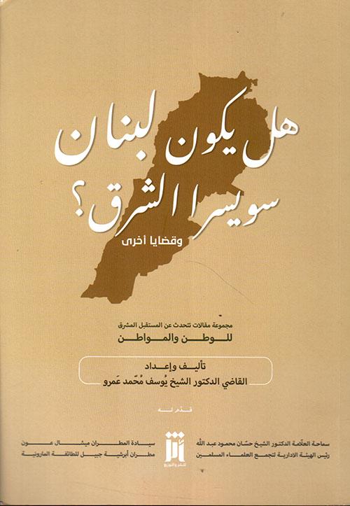 هل يكون لبنان سويسرا الشرق ؟ وقضايا أخرى