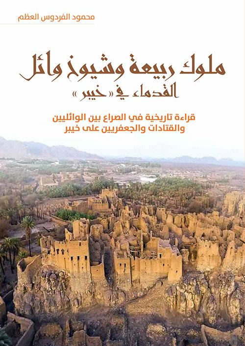 ملوك ربيعة وشيوخ وائل القدماء في خيبر