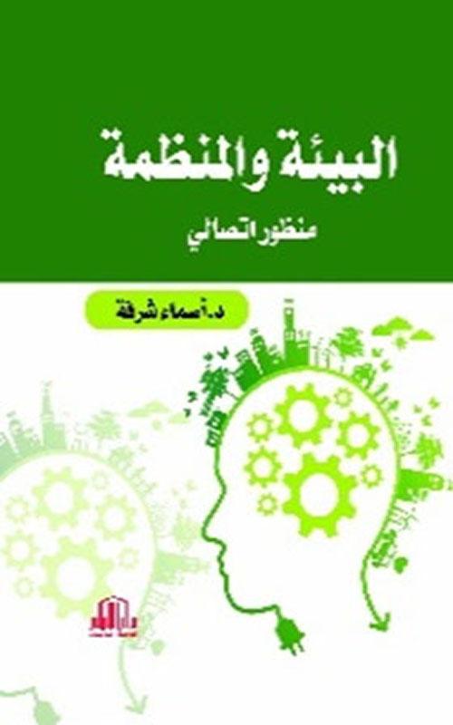البيئة والمنظمة - منظور اتصالي