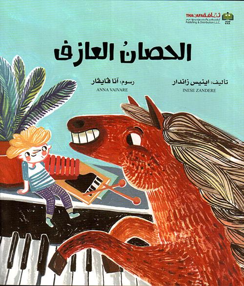 الحصان العازف
