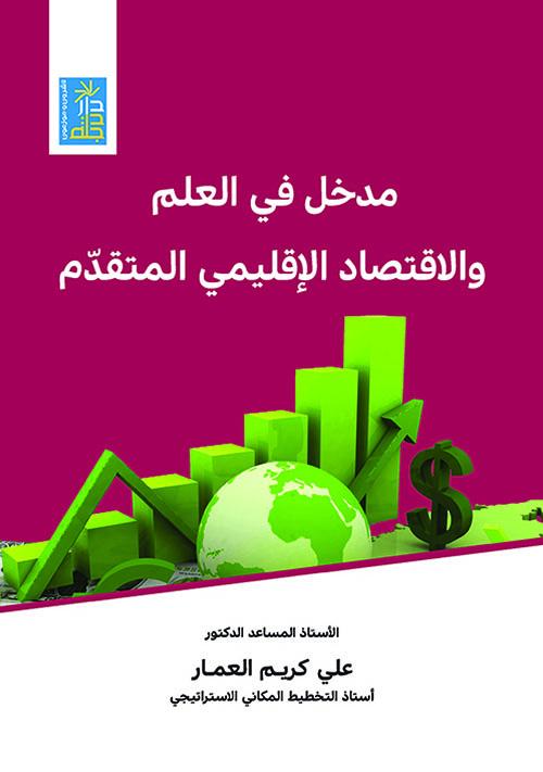 مدخل في العلم والإقتصاد الإقليمي المتقدم