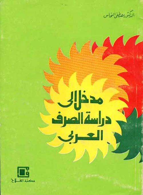 مدخل إلى دراسة الصرف العربي
