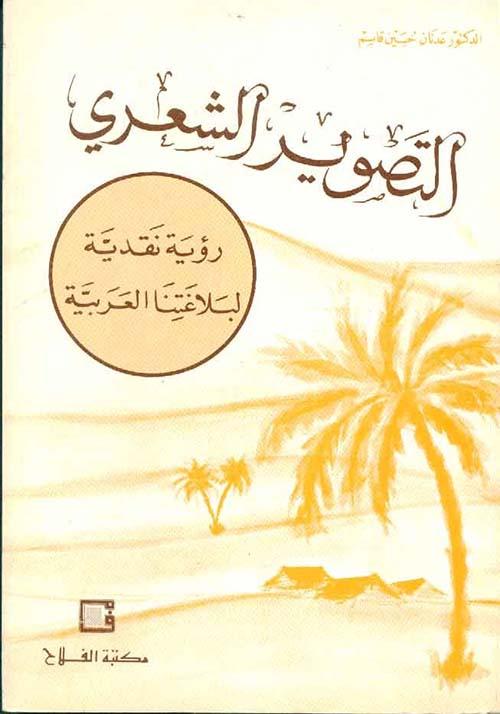 التصوير الشعري ؛ رؤية نقدية لبلاغتنا العربية