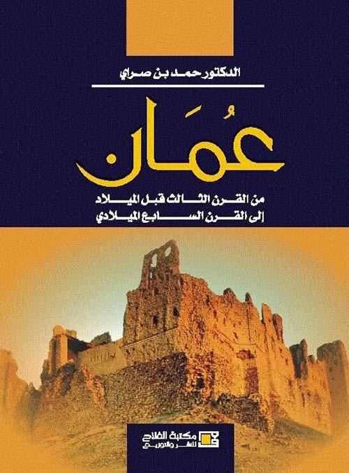 عمان ؛ من القرن الثالث قبل الميلاد إلي القرن السابع الميلادي