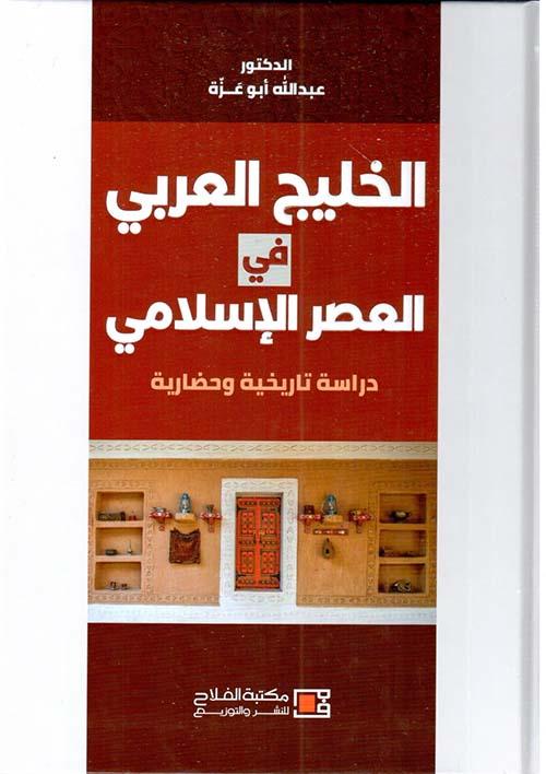 الخليج العربي في العصر الإسلامي ؛ دراسة تاريخية وحضارية