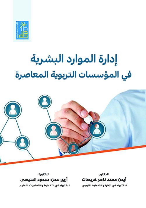 إدارة الموارد البشرية في المؤسسات التربوية المعاصرة
