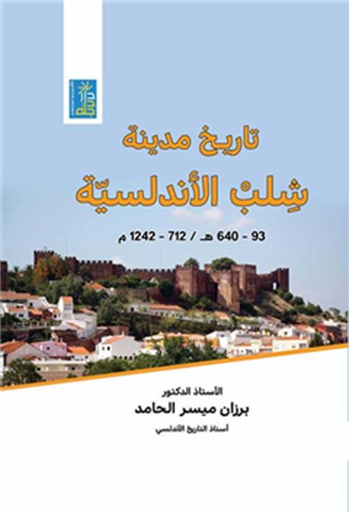 تاريخ مدينة شلب الأندلسية ؛ 93-640هـ/712-1242 م
