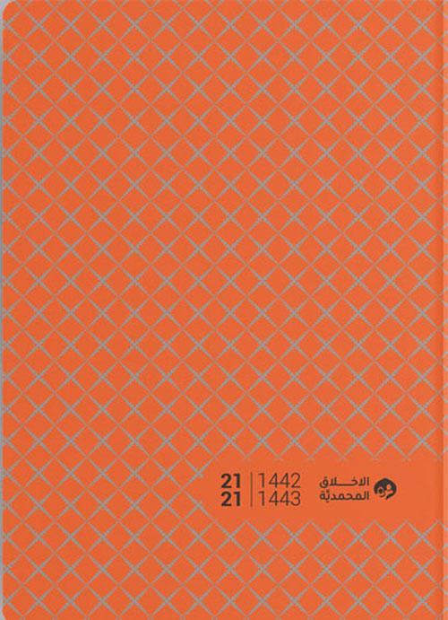 أجندة الأخلاق المحمدية 1442-1443