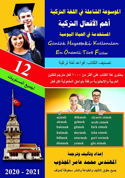 الموسوعة الشاملة في اللغة التركية ؛ أهم الأفعال التركية المستخدمة في الحياة اليومية