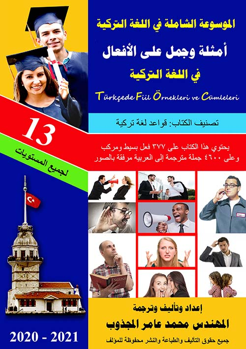 الموسوعة الشاملة في اللغة التركية ؛ أمثلة وجمل على الأفعال في اللغة التركية